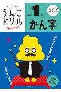 日本一楽しい学習ドリルうんこドリルかん字小学1年生の本