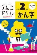 日本一楽しい学習ドリルうんこドリルかん字小学2年生の本