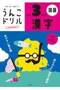 日本一楽しい学習ドリルうんこドリル漢字小学3年生の本