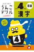 日本一楽しい学習ドリルうんこドリル漢字小学4年生の本