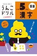 日本一楽しい学習ドリルうんこドリル漢字小学5年生の本