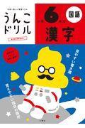 日本一楽しい学習ドリルうんこドリル漢字小学6年生の本