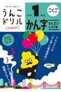 日本一楽しい学習ドリルうんこドリルかん字もんだいしゅう編小学1年生の本