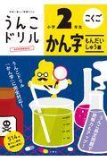 日本一楽しい学習ドリルうんこドリルかん字もんだいしゅう編小学2年生の本