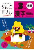 日本一楽しい学習ドリルうんこドリル漢字問題集編小学3年生の本