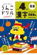 日本一楽しい学習ドリルうんこドリル漢字問題集編小学4年生の本
