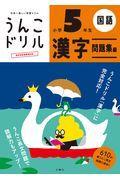 日本一楽しい学習ドリルうんこドリル漢字問題集編小学5年生の本