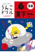日本一楽しい学習ドリルうんこドリル漢字問題集編小学6年生の本