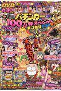 漫画パチンカー100万発スペシャルの本