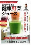 医者が考えた健康野菜ジュースの本