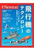 増補第2版 飛行機のテクノロジーの本