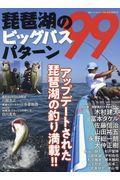 琵琶湖のビッグバスパターン99の本