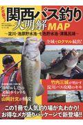 関西バス釣り大明解MAP~淀川・池原貯水池・七色貯水池・津風呂湖~の本