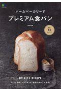 ホームベーカリーでプレミアム食パンの本