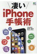 凄いiPhone手帳術の本