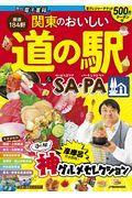 関東のおいしい道の駅&SA・PAの本