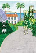 草花たちの静かな誓いの本