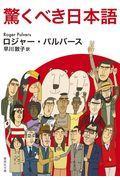 驚くべき日本語の本