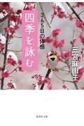 四季を詠むの本