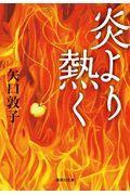 炎より熱くの本