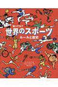 知ってた?世界のスポーツルールと歴史の本