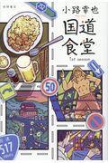国道食堂の本