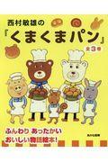 西村敏雄の『くまくまパン』(全3巻セット)の本