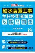 給水装置工事主任技術者試験攻略問題集 2020ー2021年版の本