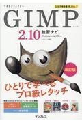 改訂版 GIMP2.10独習ナビの本