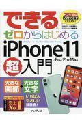 できるゼロからはじめるiPhone11/Pro/ProMax超入門の本