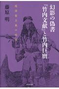 幻影の偽書『竹内文献』と竹内巨麿の本