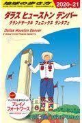 改訂第2版 地球の歩き方 B14(2020~2021年版)の本