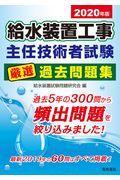 給水装置工事主任技術者試験厳選過去問題集 2020年版の本