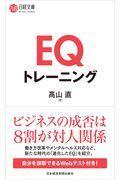 EQトレーニングの本