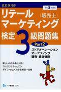 リテールマーケティング(販売士)検定3級問題集 令和2年度版 part2の本