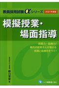 模擬授業・場面指導 2021年度版の本