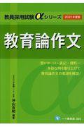 教育論作文 2021年度版の本