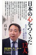 日本の心をつくった12人の本