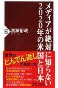 メディアが絶対に知らない2020年の米国と日本の本