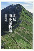 北岳山小屋物語の本