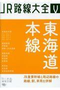 東海道本線の本