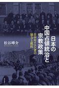 日本の中国占領統治と宗教政策の本