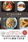 arikoの食卓の本