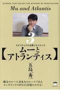 【ムーとアトランティス】の本