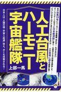 人工台風とハーモニー宇宙艦隊の本