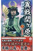 異戦関ヶ原 7の本