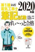 ぜんぶ絵で見て覚える第1種電気工事士筆記試験すい~っと合格 2020年版の本