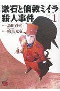 漱石と倫敦ミイラ殺人事件 1の本