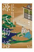 源氏物語 7の本