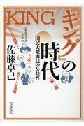 『キング』の時代の本